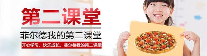 北京菲尔德国际少儿英语-优惠信息
