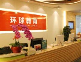 杭州环球雅思学校照片
