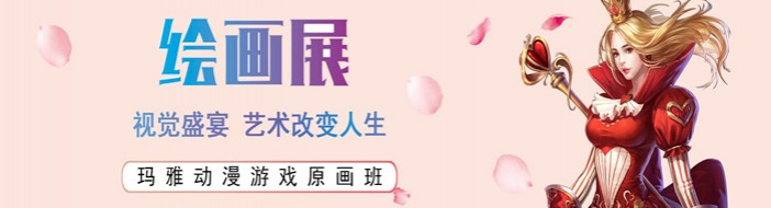杭州玛雅动漫教育-优惠信息