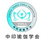 济南中印瑜伽学会