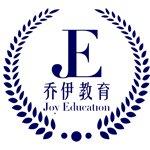 北京乔伊教育