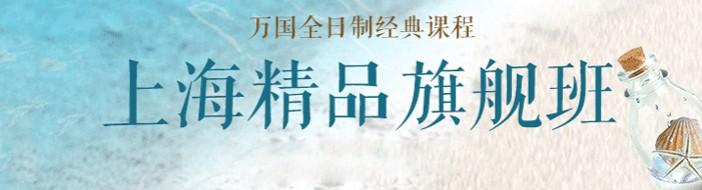 上海万国司法考试学校-优惠信息
