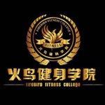 苏州火鸟健身学院