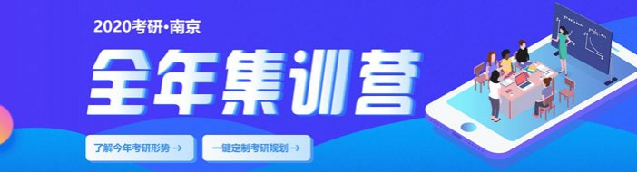 南京学府考研-优惠信息