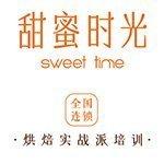 广州甜蜜时光烘焙学校