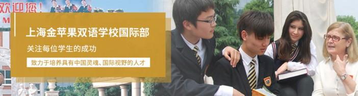 上海金苹果国际学校-优惠信息