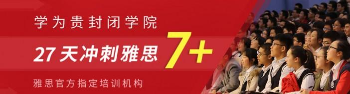 北京学为贵教育-优惠信息