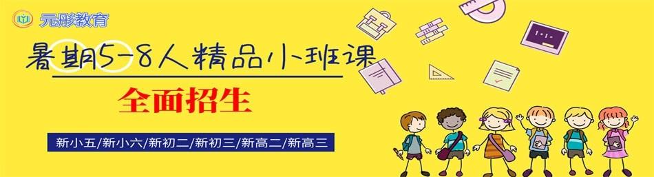 天津元彤教育-优惠信息