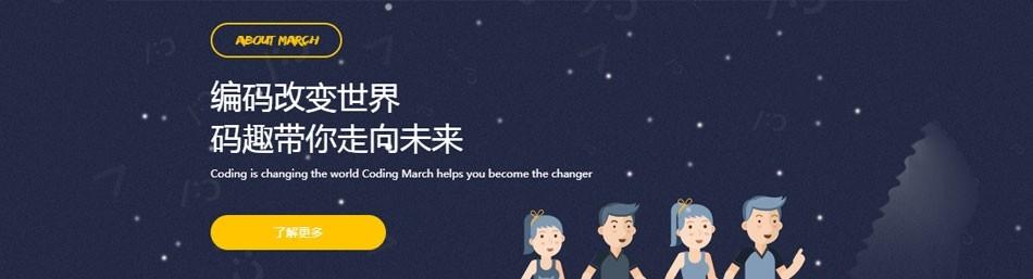 杭州码趣少儿编程-优惠信息