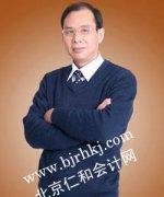北京仁和会计培训-邓德成