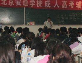 北京安通学校照片