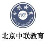 北京中联教育