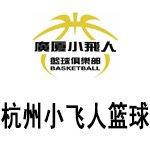 杭州小飞人篮球俱乐部