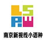南京新视线小语种