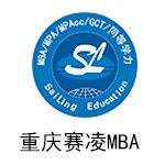 重庆赛凌MBA