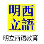 广州明立西语教育