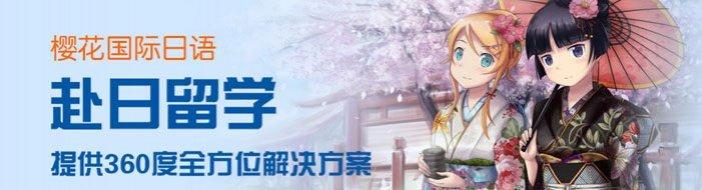 武汉樱花国际日语-优惠信息