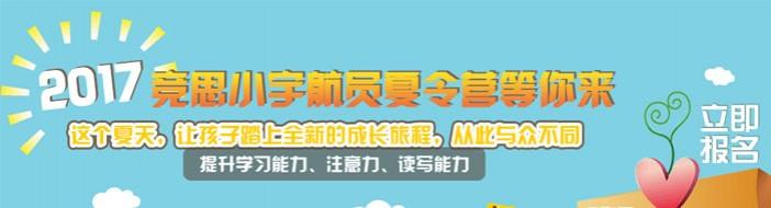 北京竞思教育-优惠信息