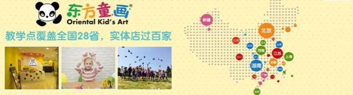 上海东方童画-优惠信息