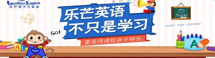 天津乐芒青少儿英语-优惠信息