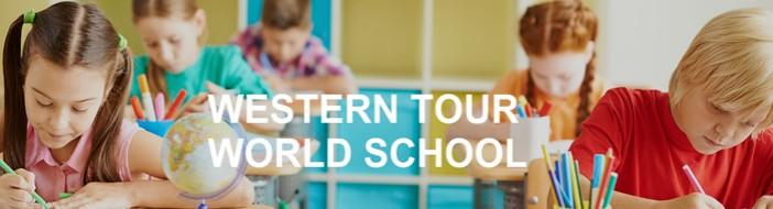 成都未思途世界学校-优惠信息
