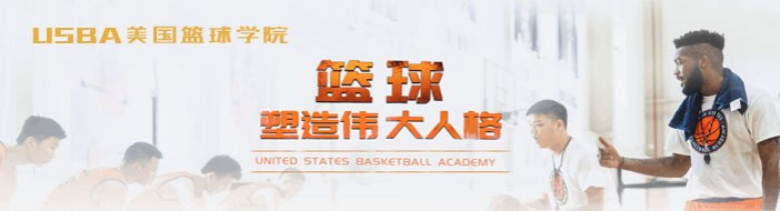 西安USBA美国篮球学院-优惠信息