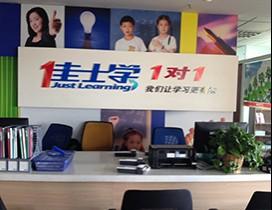 北京佳士学教育照片