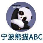 宁波熊猫ABC家庭英语