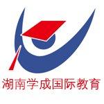 湖南学成国际教育