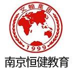 南京恒健教育