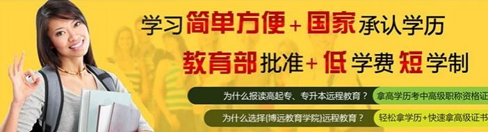 广州博远教育-优惠信息