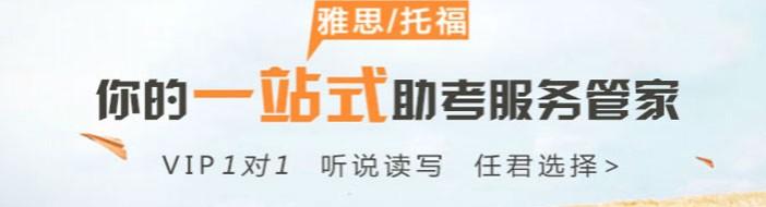 北京外国语大学雅思培训中心-优惠信息