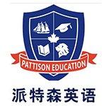 深圳派特森教育