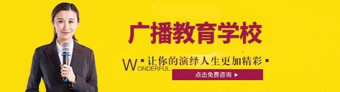 重庆广播教育学校-优惠信息