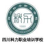 四川科力职业培训学校
