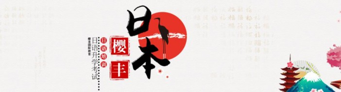 北京樱丰国际教育-优惠信息