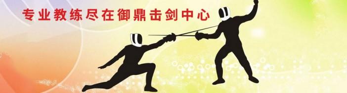 西安御鼎击剑-优惠信息