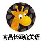南昌长颈鹿美语
