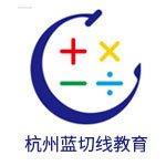 杭州蓝切线教育