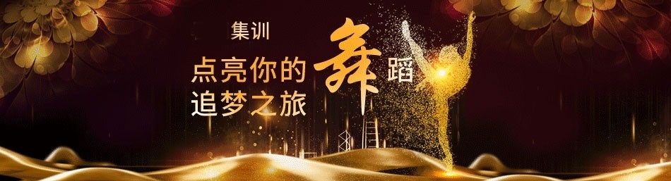 深圳港龙舞蹈学校-优惠信息