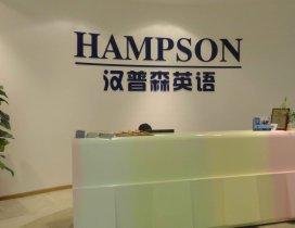 天津汉普森英语照片