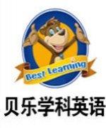 深圳贝乐学科英语-外教老师