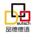 上海品德德语