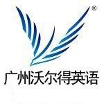广州沃尔得国际英语中心
