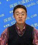 深圳盛世立成教育-贾世龙