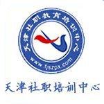 天津社职职业教育