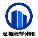 深圳建造师培训