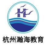 杭州瀚海教育