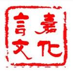 天津言嘉教育