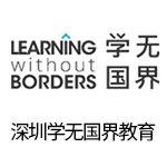 深圳学无国界教育